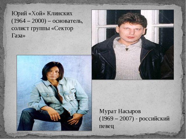 Юрий «Хой» Клинских (1964 – 2000) – основатель, солист группы «Сектор Газа»...
