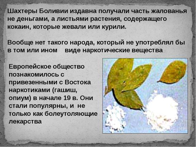 Европейское общество познакомилось с привезенными с Востока наркотиками (гаши...