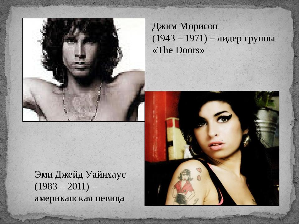 Джим Морисон (1943 – 1971) – лидер группы «The Doors» Эми Джейд Уайнхаус (198...