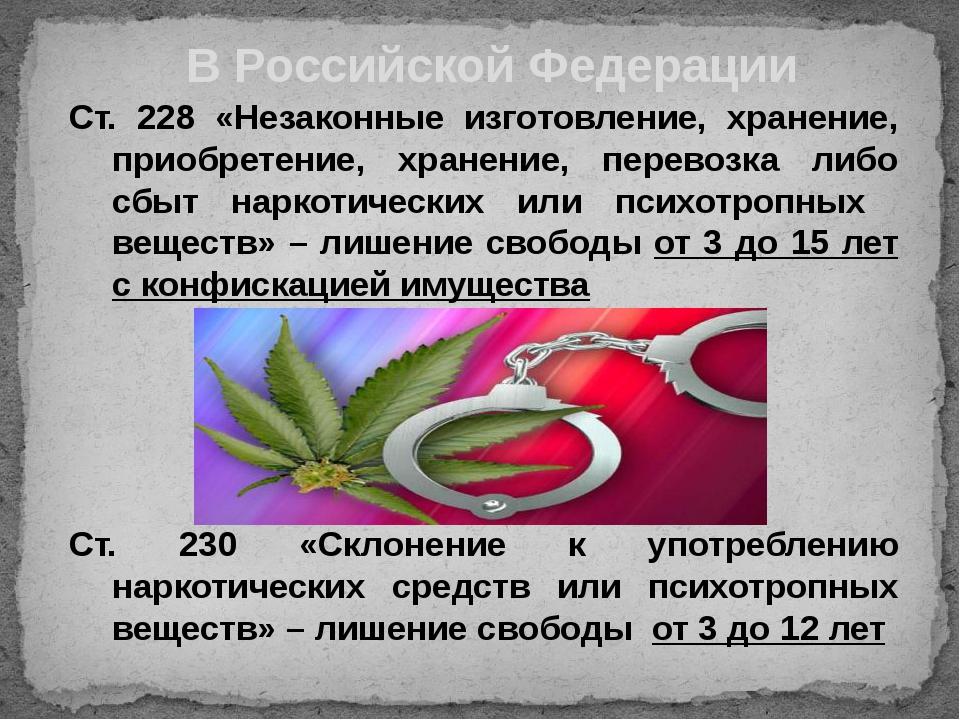 Ст. 228 «Незаконные изготовление, хранение, приобретение, хранение, перевозка...