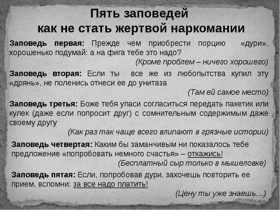 Пять заповедей как не стать жертвой наркомании Заповедь первая: Прежде чем пр...