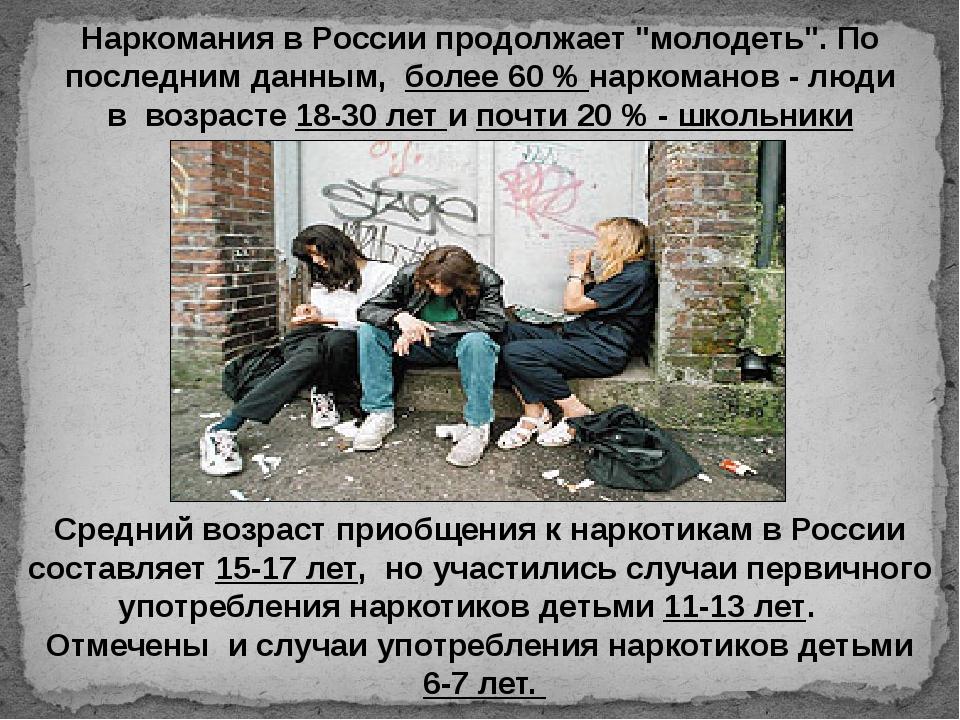 """Наркомания в России продолжает """"молодеть"""". По последним данным, более 60 % на..."""