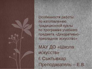 МАУ ДО «Школа искусств» г. Сыктывкар Преподаватель – Е.В. Хоменко Особенност