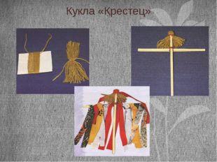 Кукла «Крестец»