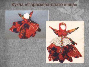 Кукла «Параскева-платочница»