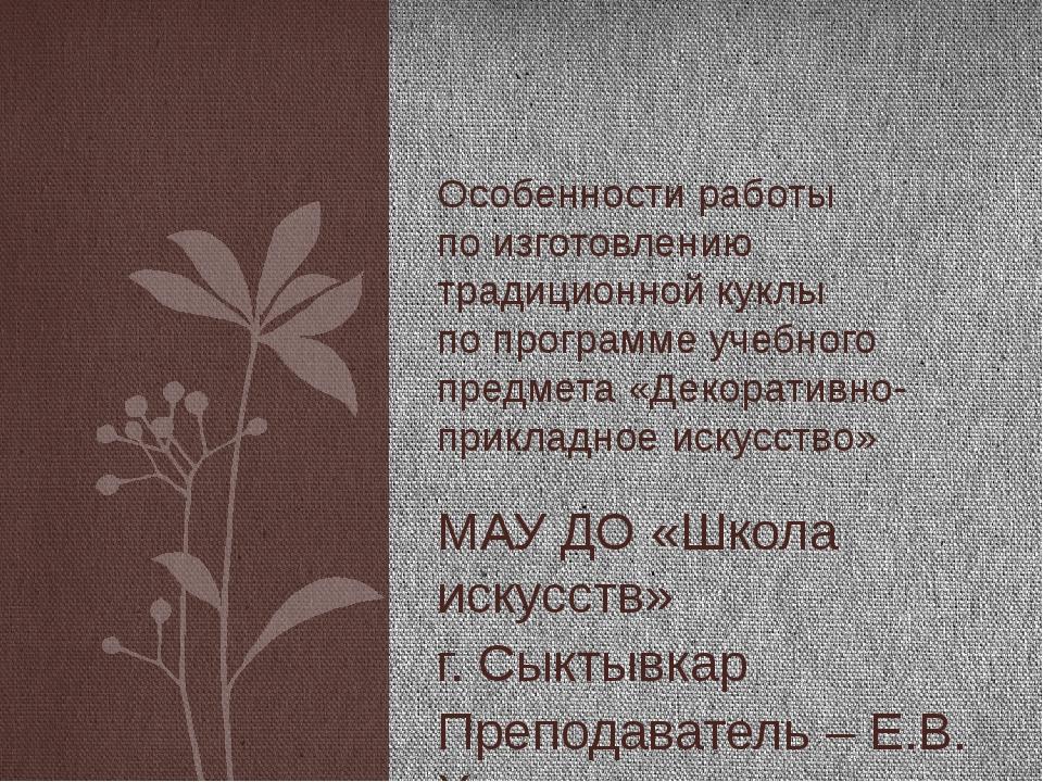 МАУ ДО «Школа искусств» г. Сыктывкар Преподаватель – Е.В. Хоменко Особенност...