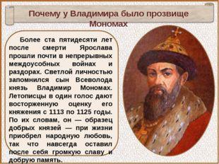 Почему у Владимира было прозвище Мономах Более ста пятидесяти лет после смерт