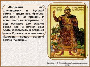 «Поправим зло, случившееся в Русской земле и среди нас, братьев, ибо нож в на