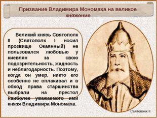 Великий князь Святополк II (Святополк I носил прозвище Окаянный) не пользовал