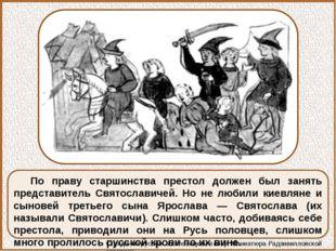 По праву старшинства престол должен был занять представитель Святославичей. Н