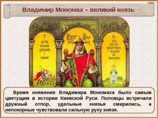 Время княжения Владимира Мономаха было самым цветущим в истории Киевской Руси