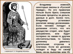 Владимир изменил некоторые законы в «Русской Правде». По его правилам нельзя