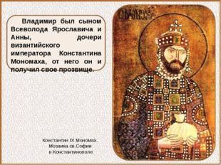 Владимир был сыном Всеволода Ярославича и Анны, дочери византийского императо