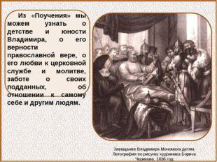 Из «Поучения» мы можем узнать о детстве и юности Владимира, о его верности пр