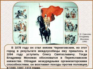 В 1078 году он стал князем Черниговским, но этот город в результате междоусоб
