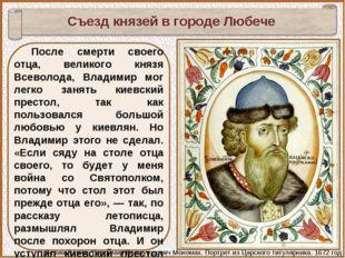 После смерти своего отца, великого князя Всеволода, Владимир мог легко занять