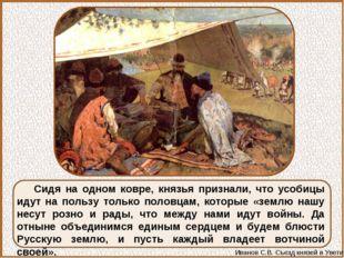 Сидя на одном ковре, князья признали, что усобицы идут на пользу только полов
