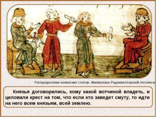 Князья договорились, кому какой вотчиной владеть, и целовали крест на том, чт
