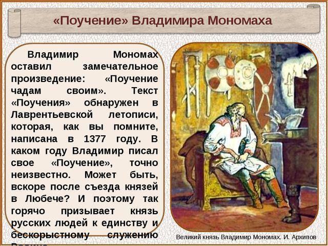 Владимир Мономах оставил замечательное произведение: «Поучение чадам своим»....