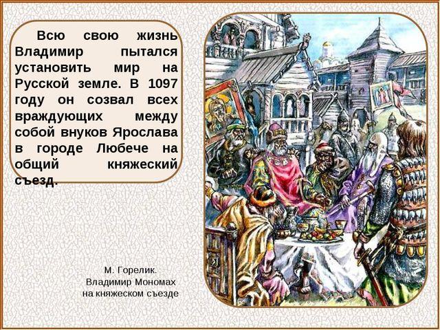 Всю свою жизнь Владимир пытался установить мир на Русской земле. В 1097 году...