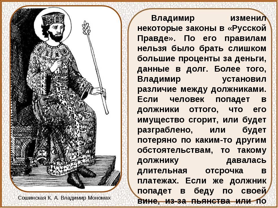 Владимир изменил некоторые законы в «Русской Правде». По его правилам нельзя...