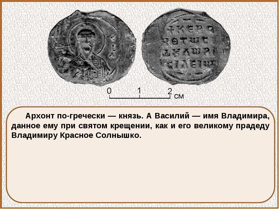 Архонт по-гречески — князь. А Василий — имя Владимира, данное ему при святом...