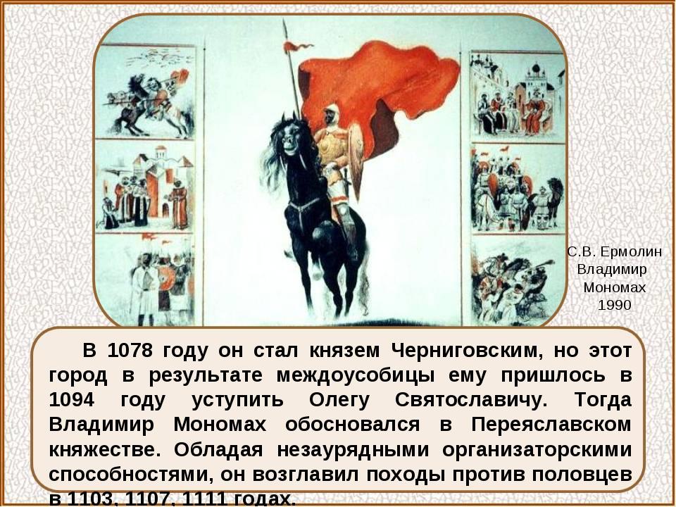 В 1078 году он стал князем Черниговским, но этот город в результате междоусоб...