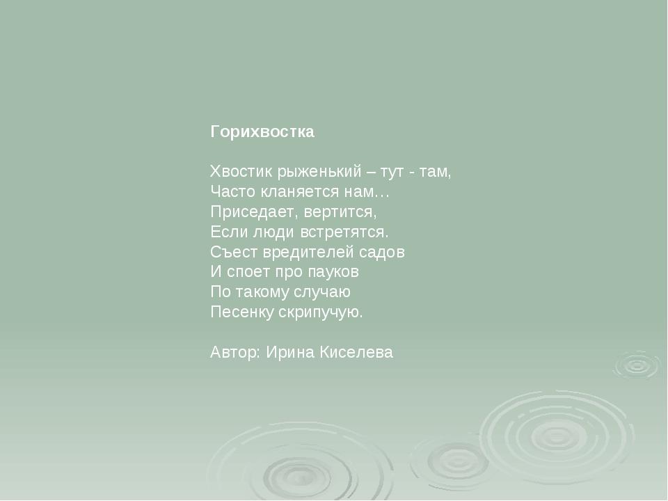 Горихвостка Хвостик рыженький – тут - там, Часто кланяется нам… Приседает, ве...