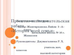 Проектно-исследовательская работа «История моей семьи» Направление: «История