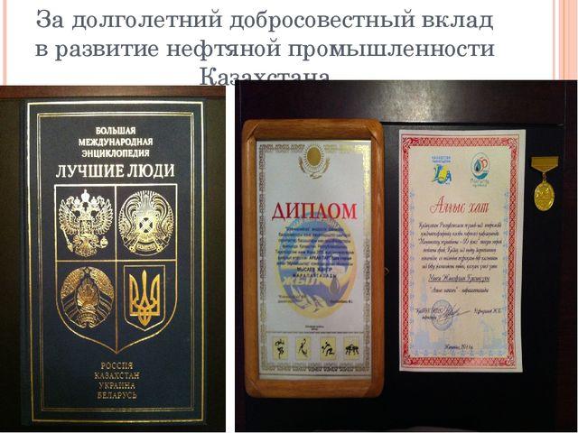 За долголетний добросовестный вклад в развитие нефтяной промышленности Казахс...