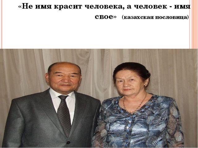 «Не имя красит человека, а человек - имя свое» (казахская пословица) Жангирх...
