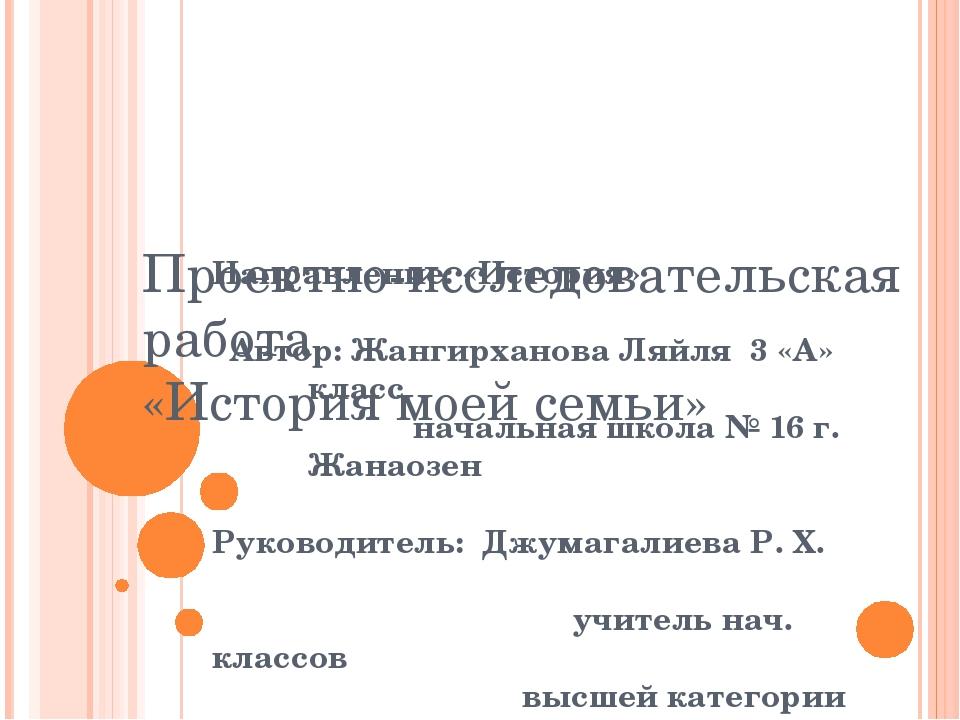 Проектно-исследовательская работа «История моей семьи» Направление: «История...