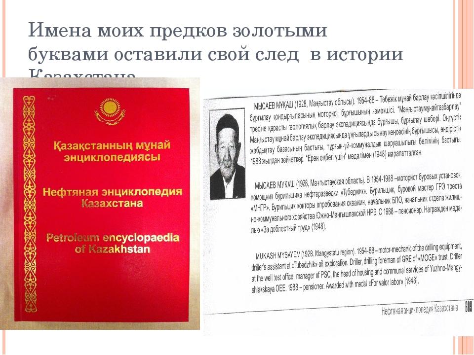 Имена моих предков золотыми буквами оставили свой след в истории Казахстана