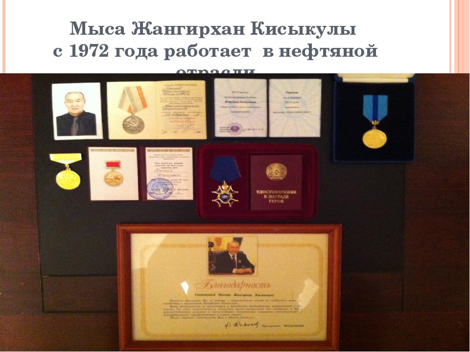 Мыса Жангирхан Кисыкулы с 1972 года работает в нефтяной отрасли