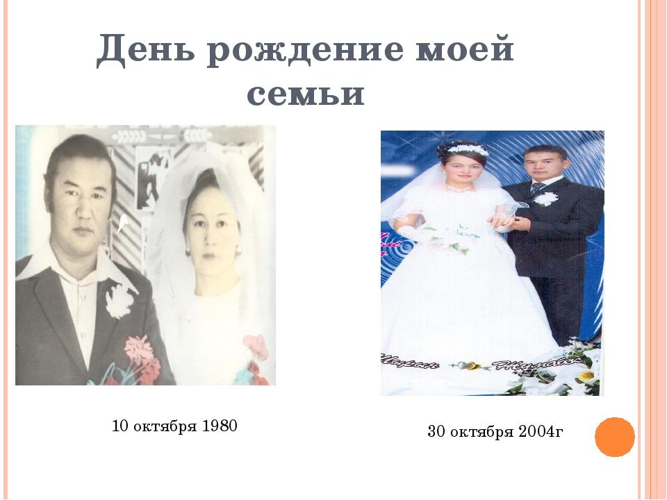 День рождение моей семьи 30 октября 2004г 10 октября 1980