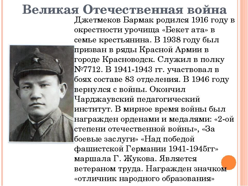Великая Отечественная война Джетмеков Бармак родился 1916 году в окрестности...