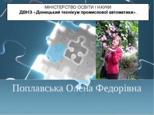 Поплавська Олена Федорівна  МІНІСТЕРСТВО ОСВІТИ І НАУКИ ДВНЗ «Донецький техн