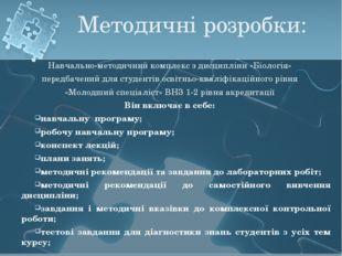 Методичні розробки: Навчально-методичний комплекс з дисципліни «Біологія» пер
