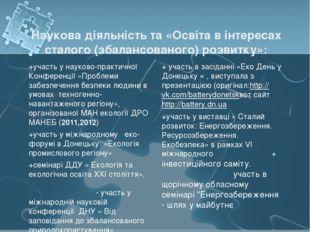 Наукова діяльність та «Освіта в інтересах сталого (збалансованого) розвитку»