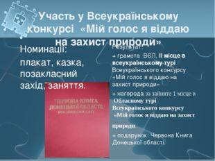 Участь у Всеукраїнському конкурсі «Мій голос я віддаю на захист природи» Резу