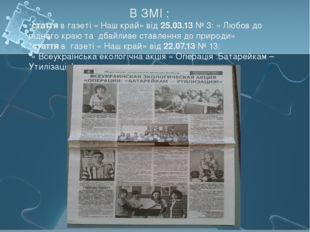 В ЗМІ : *стаття в газеті « Наш край» від 25.03.13 № 3: « Любов до рідного кр