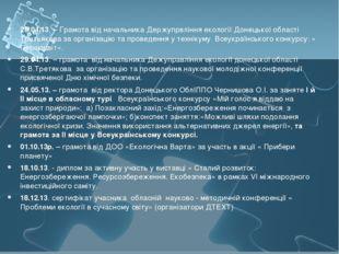 26.04.13. – Грамота від начальника Держупрвління екології Донецької області