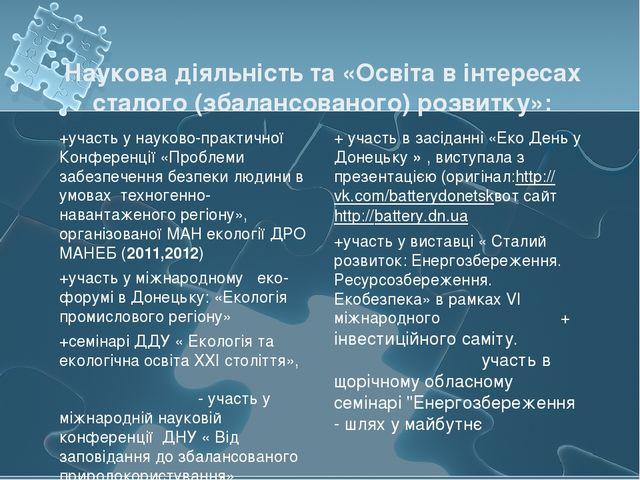 Наукова діяльність та «Освіта в інтересах сталого (збалансованого) розвитку»...