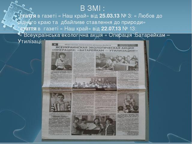 В ЗМІ : *стаття в газеті « Наш край» від 25.03.13 № 3: « Любов до рідного кр...