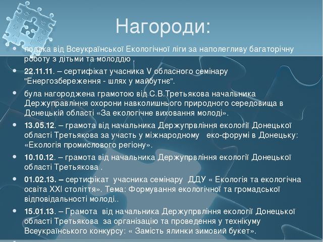 Нагороди: подяка від Всеукраїнської Екологічної ліги за наполегливу багаторіч...