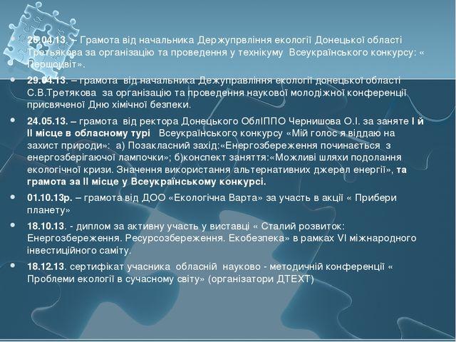 26.04.13. – Грамота від начальника Держупрвління екології Донецької області...