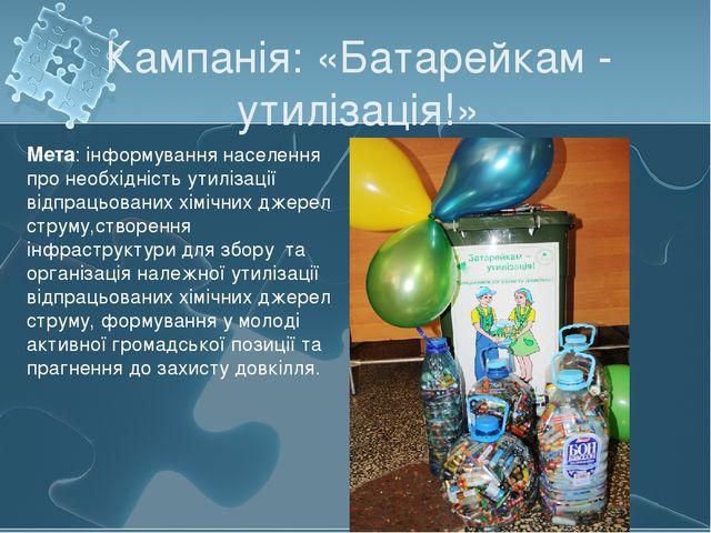 Кампанія: «Батарейкам - утилізація!» Мета: інформування населення про необхід...