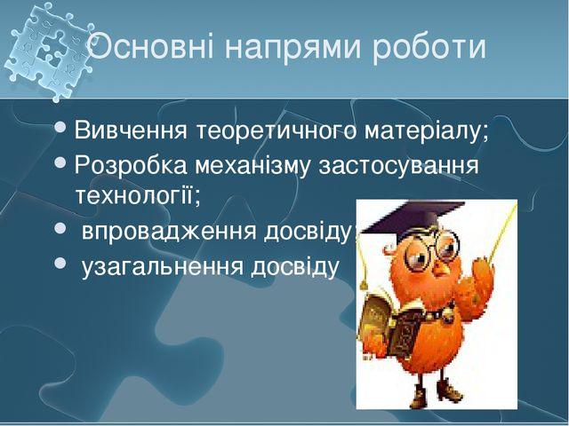 Основні напрями роботи Вивчення теоретичного матеріалу; Розробка механізму за...
