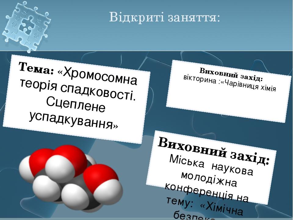 Відкриті заняття: Виховний захід: вікторина :«Чарівниця хімія Виховний захід:...