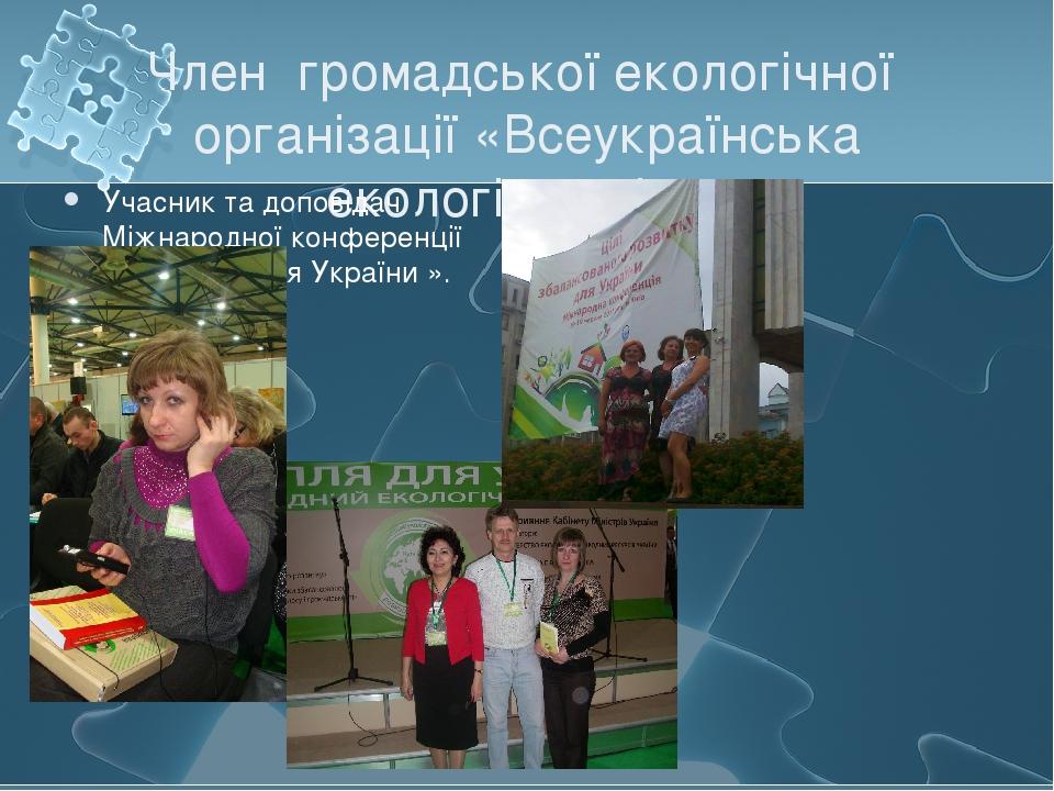 Член громадської екологічної організації «Всеукраїнська екологічна ліга» Учас...